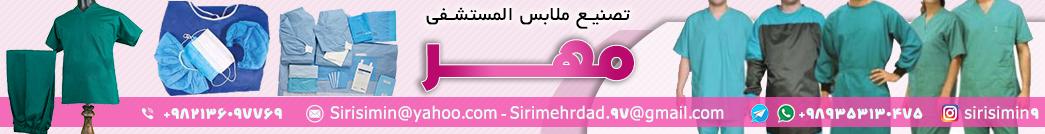 تصنیع ملابس المستشفی مهر